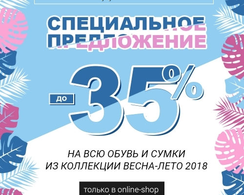 Special Offer - до -35% на все!