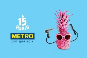 METRO Cash & Carry Ukraine