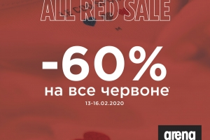 ALL RED SALE в Arena
